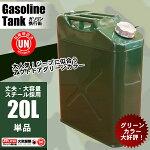 ガソリン携行缶20L縦型緑/スチール製消防法適合品