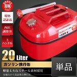 ガソリン携行缶20L横型赤/軽量スチール採用消防法適合品