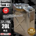 ガソリン携行缶20L縦型ステンレス製消防法適合品