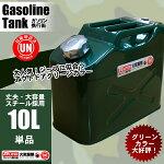 ガソリン携行缶10L1缶単品縦型緑/スチール製消防法適合品ガソリンタンク【あす楽】【配送種別:B】