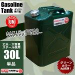 ガソリン携行缶30L1缶単品縦型緑/スチール製消防法適合品ガソリンタンク【あす楽】【配送種別:B】