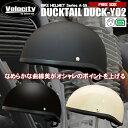 バイク ヘルメット ダックテール 半キャップ 半ヘル フリーサイズ 全...