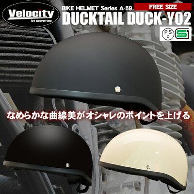 【Velocity】ヘルメットダックテール半キャップ半ヘルフリーサイズ全3色SG規格適合品【あす楽】【配送種別:B】