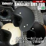 【Velocity】ヘルメットスモールジェットフリーサイズ全3色SG規格適合品【あす楽】【配送種別:B】