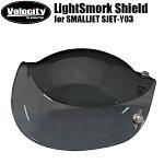 【Velocity】ヘルメットスモールジェット用シールドライトスモークSG規格適合品【あす楽】【配送種別:B】
