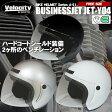 バイク ヘルメット ジェット ビジネス フリーサイズ 全3色 SG規格適合品【あす楽】【配送種別:B】