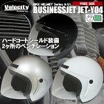 【Velocity】ヘルメットジェットビジネスフリーサイズ全3色SG規格適合品【あす楽】【配送種別:B】