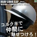 バイク ヘルメット コルク半 銀 シルバー フリーサイズ 半キャッ...