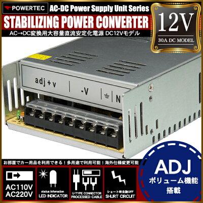 ACDCコンバーター100V→12V30A直流安定化電源【あす楽】【配送種別:B】