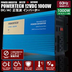 正弦波インバーター 定格1000W 瞬間最大2000W 入力:DC12V 出力:AC100V 60Hz インバーター 変圧 変電【あす楽】【配送種別:B】