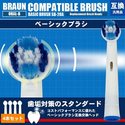 EB20-4EB20-2互換替え歯ブラシ4本セット替えブラシBRAUNブラウンオーラルBベーシックブラシ【あす楽】【配送種別:A】