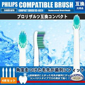 歯ブラシ フィリップス ソニッケアー ミニサイズ