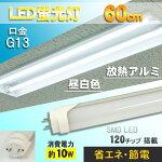 120灯LED蛍光灯58cm60cm20W型20W形G13昼白色放熱