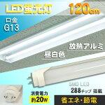 288灯LED蛍光灯120cm40W型40W形G13昼白色放熱