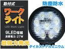 取付式LED作業灯ワークライト/投光器/投光機/灯器 27W 12V 24V 対応 防塵防水仕様【あす楽】【配送種別:B】