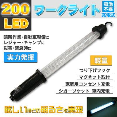 200LED搭載ワークライト充電内蔵式シガーソケットOK