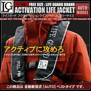 ジャケット 救命胴衣 ブラック