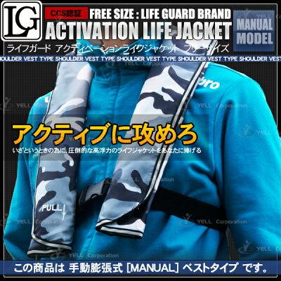 ライフジャケット手動膨張式ベスト型黒迷彩色グレー