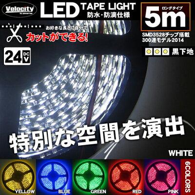 LEDテープライトDC24V300連5m3528SMD防水高輝度SMDベース黒切断可能全6色【あす楽】【配送種別:A】