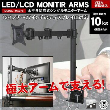 モニターアーム シングル 4軸式 13〜27インチ対応 1面 1枚【あす楽】【配送種別:B】