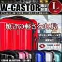 スーツケース キャリーケース キャリーバッグ Lサイズ 大型 鏡面 ファスナータイプ 全7色 7?14日【あす楽】【配送種別:B】
