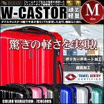 スーツケースキャリーケースキャリーバッグMサイズ中型鏡面ファスナータイプ全7色【あす楽】【配送種別:B】