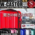 スーツケースキャリーケースキャリーバッグSサイズ機内持ち込み鏡面ファスナータイプ全7色【あす楽】【配送種別:B】