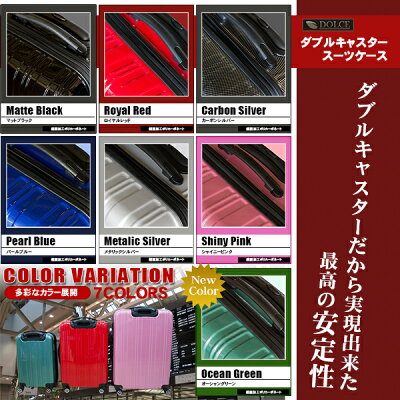 スーツケースキャリーケースキャリーバッグLサイズ大型鏡面ファスナータイプ全7色【あす楽】【配送種別:B】