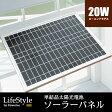 太陽光パネル ソーラーパネル 単結晶 20W【あす楽】【配送種別:B】