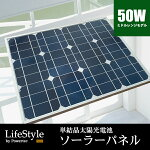 単結晶太陽光パネルソーラーパネル50W