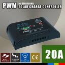 太陽光パネル ソーラーパネル チャージコントローラー 20A PWM パネル?バッテリー【あす楽】【配送種別:B】