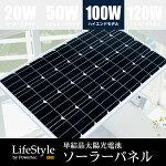 単結晶太陽光パネルソーラーパネル100W