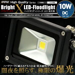 LED投光器10W白昼色DC12V〜24V対応