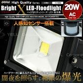 LED投光器 20W AC 100V 人感知センサー センサーライト ケーブル長5m 200W相当 白昼色 防滴仕様【あす楽】【配送種別:B】