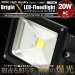 LED投光器20W白昼色AC100V〜200V対応