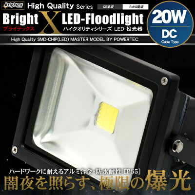 LED投光器20W白昼色DC12V〜24V対応