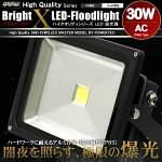 LED投光器30W白昼色AC100V〜200V対応