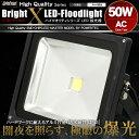 LED投光器 50W AC 100V〜200V対応 ケーブル長5m 500W相当 白昼色 防塵防水仕様【あす楽】【配送種別:B】