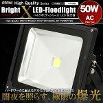 LED投光器50W白昼色AC100V〜200V対応