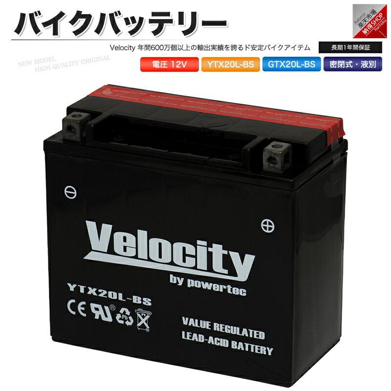バイク用品, バッテリー  YTX20L-BS GTX20L-BS YTX20L-BS MF :B