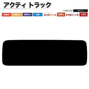 カーフィルム カット済み リアセット アクティ トラック HA8 HA9 スモークフィルム【あす楽】【配送種別:B】