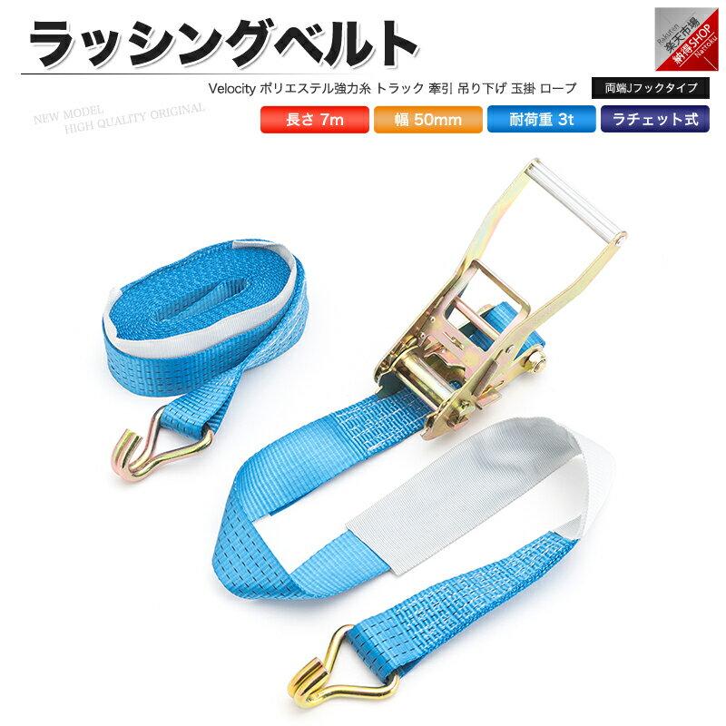 荷締・荷止め用品, ロープ  3t 7m 50mm J:B