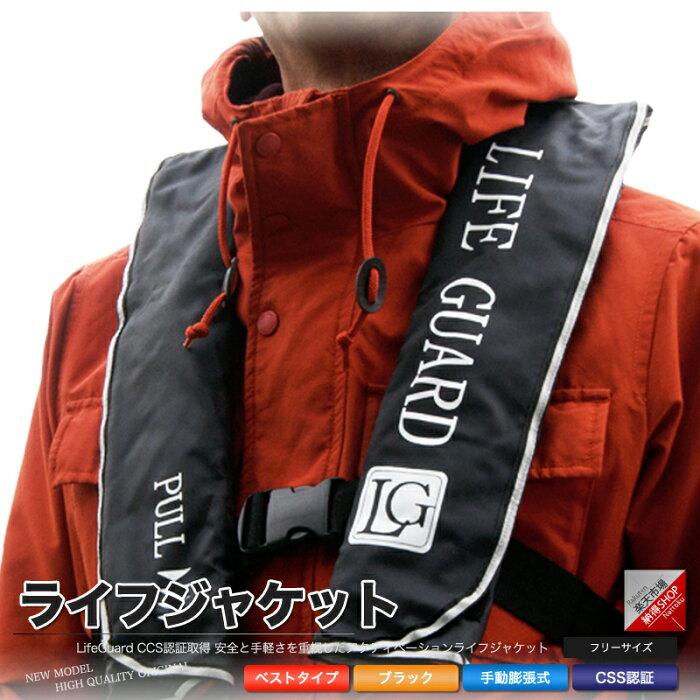 ライフジャケット 救命胴衣 手動膨張型 ベスト型 ブラック 黒色 フリーサイズ【あす楽】【配送種別:B】★