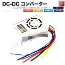 DC DC コンバーター 24V → 12V 最大45A 変圧器 デコデコ【あ...