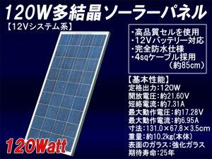 様々な電源用途に!!ログハウス、キャンピングカー電源に!!120W(実測157W)多結晶ソーラーパネル...