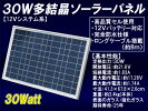 12V系30W多結晶ソーラーパネル
