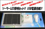 お手軽ソーラーLED照明セットUSB電源付き!!Ekiden10P07Sep11【駅伝_関東】