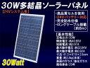 【送料無料】24V系30W多結晶ソーラーパネル(24Vシステム系・高品質)船舶や自動車のバッテリー上がり防止にも!24Vバッテリーの充電に!長い8mケーブル搭載!
