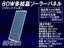 12V系80W多結晶ソーラーパネル/太陽光パネル/太陽光発電/太陽電池パネル