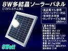 12V系8W多結晶ソーラーパネル